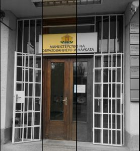 The main entrance to the Bulgarian Ministry of Education and Science at Knyaz Dondoukov Blvd. in Sofia.